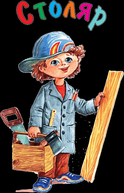 Картинки плотника для детей